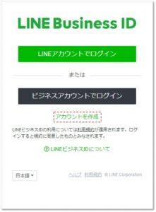LINE公式アカウント登録