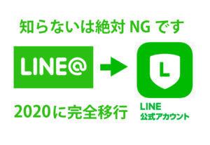 LINE公式アカウントの活用セミナー
